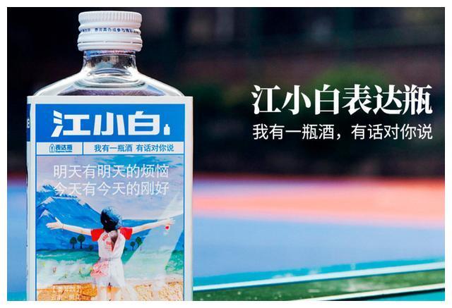 深入人心的白酒  中國「江小白」的走心行銷
