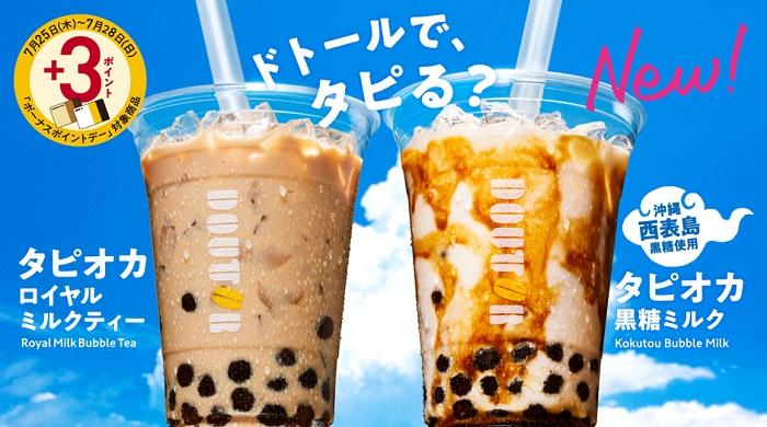 珍珠奶茶旋風席捲日本 手搖飲魅力無人能擋