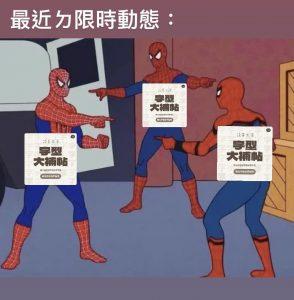 「 字型大補帖 」抓住民眾囤貨心理一夜爆